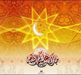 Ramadán en el Islam