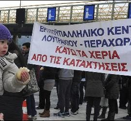<p>Varias personas se manifiestan en una estación de Loutraki, al sur de Grecia. EFE</p>