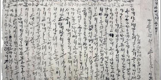 Un amor de hace 500 años Carta--644x362_560x280