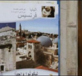 Carteles sobre la visita de Francisco en calles de Jerusalén