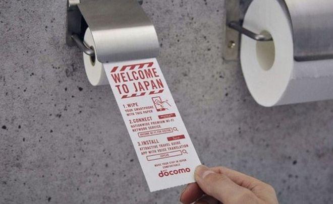 Baños Japoneses Inteligentes:Japoneses inventan un papel de baño para limpiar la pantalla del