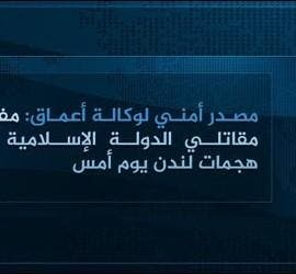 El comunicado del ISIS