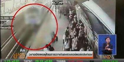 La mujer aplastada por un tren en Tailandia