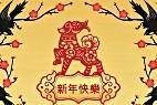 El Año del Perro en China.