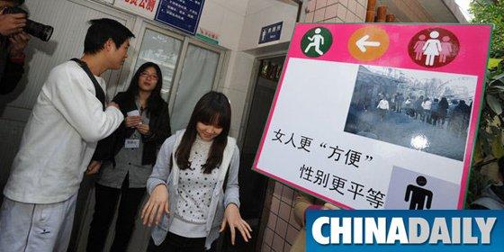 Varias mujeres cantonesas ocupan el baño pidiendo igualdad
