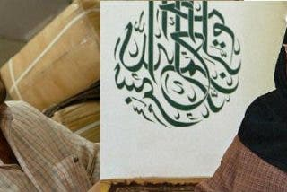 Mounir Benjelloun Andaloussi Azhari, nuevo líder de los musulmanes españoles