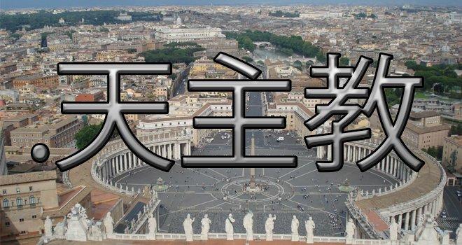 """""""Iglesia católica"""" en chino, será el primer dominio de nivel superior"""