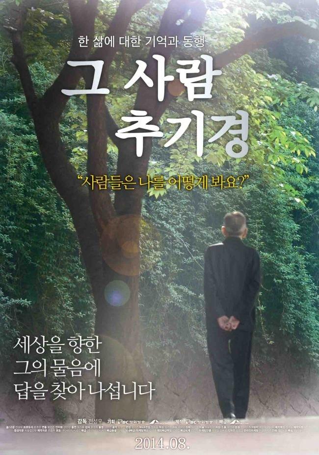 Estrenan película sobre el cardenal Kim a pocos días de la llegada del Papa a Corea