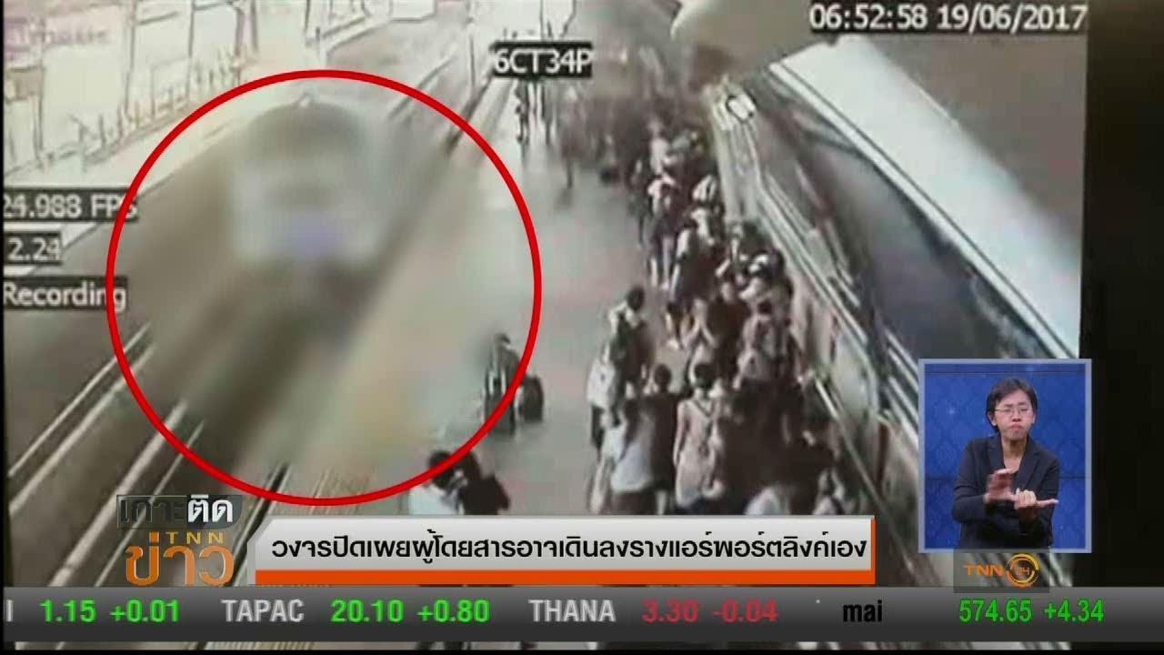 [VÍDEO] La embarazada que es aplastada por un tren en una abarrotada estación