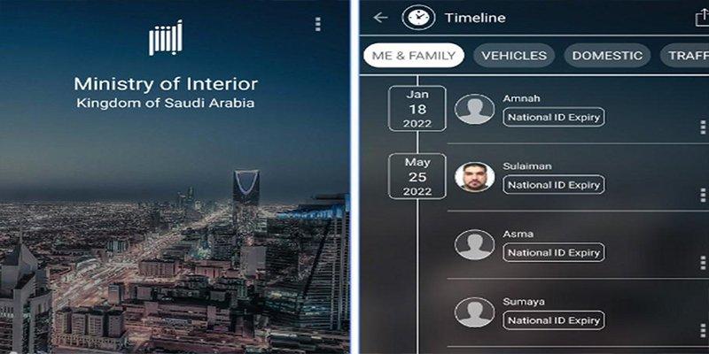 Así es Absher, la app que permite a los hombres de Arabia Saudí controlar la vida de sus mujeres
