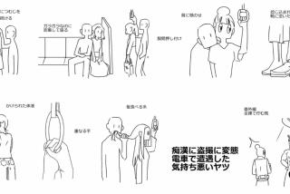 """El """"chikan"""" de Japón: una visión ilustrativa de cómo los hombres andan a tientas sobre las mujeres en los trenes"""