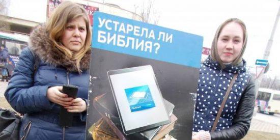 Continúa la persecución de Rusia contra los Testigos de Jehová