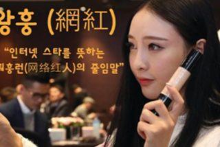 """Vender tu intimidad en Internet: La fiebre """"WANG HONG"""" arrasa en China"""