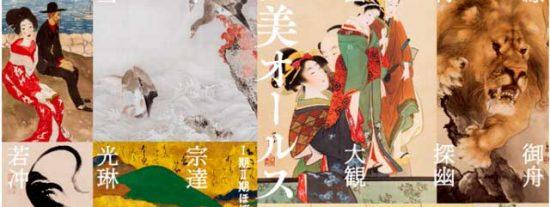 Qué ver en Japón: Kyoto Fukuda Museum