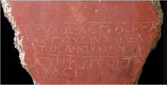 Este es el antiguo poema romántico en griego que cambia la historia de la canción