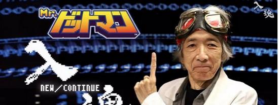 Fallece 'Mr. Dotman', creador del logo y los gráficos de Pac-Man