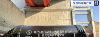 China prueba un 'supermotor' para cohetes que utiliza combustible sólido